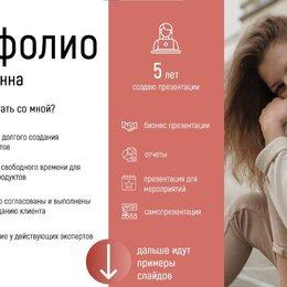 Маркетинг, реклама, PR - Создание презентаций и инфографики , 0