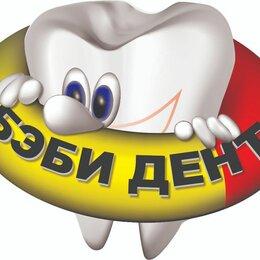 Медсестры - Ассистент стоматолога, 0