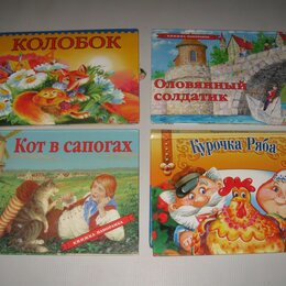 Детская литература - Пакетом развивающие книжки-панорамки 4 шт, 0