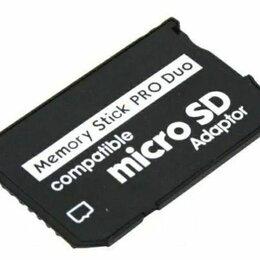 Аксессуары - Адаптер для PSP memori stick duo под микроСд карту, 0