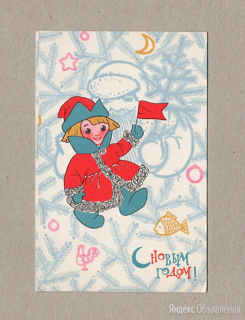 Открытка СССР Новый год 1967 Искринская чистая мальчик русский стиль флажок по цене 169₽ - Открытки, фото 0
