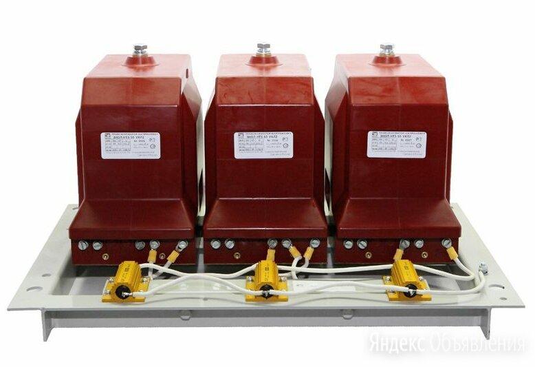 Трансформатор напряжения 3хЗНОЛ-6 по цене 52200₽ - Трансформаторы, фото 0