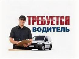 Водитель - Водитель с личным легковым а/м, 0