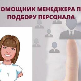 Менеджеры - Помощник менеджера по подбору персонала(удаленно), 0