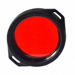 Переносные светильники - Фильтр для фонаря Armytek AF-39, 0