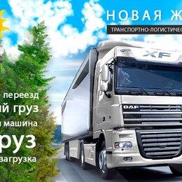 Транспорт и логистика - Перевозка грузов, 0