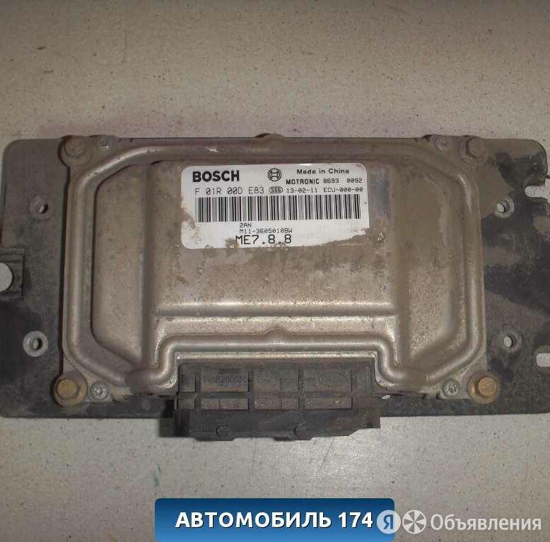 Блок управления двигателем M113605010BW Chery (M11) 2010-2015 М11 по цене 8000₽ - Автоэлектроника и комплектующие, фото 0