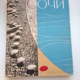 Антикварные книги - Фотоальбом Сочи ,Искусство,1959 г., 0