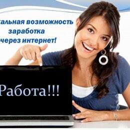 Администраторы - Администратор на дому(отправка сообщений), 0
