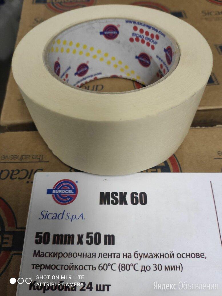 Малярная лента dexter 50 мм 50 м по цене 80₽ - Строительный скотч, фото 0
