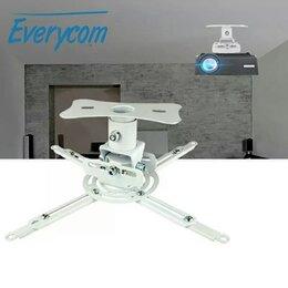 Кронштейны и стойки - Кронштейн для проектора Everycom 360° высокого качества (новый в коробке), 0