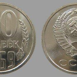 Монеты - 20 копеек 1969 год. aUNC+  Редкие монеты ссср 1961-1991, 0