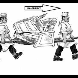 Бытовые услуги - Утилизация мебели, 0