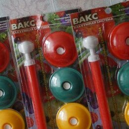 Консервные ножи и закаточные машинки - Вакуумные крышки насос ВАКС набор для консервации и хранения продуктов, 0