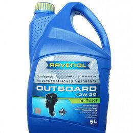 Двигатель и комплектующие  - Моторное масло для 4-T лод.моторов RAVENOL Outboardoel 4T SAE 10W-30 (5л) new, 0