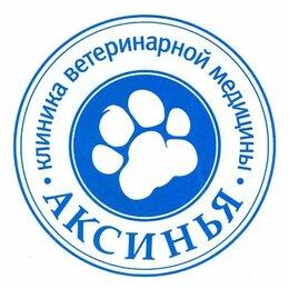 Услуги для животных - Ветеринарный врач, 0