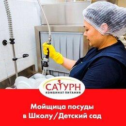 Мойщики - Мойщица посуды (все районы Новой Москвы) , 0