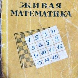 Наука и образование - Книга живая математика, 0