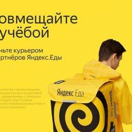 Курьеры - Курьер к партнеру сервиса Яндекс.Еда, 0