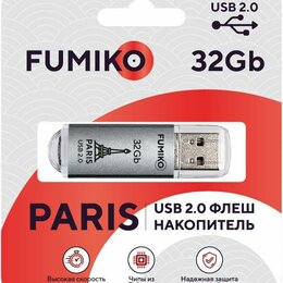 Экшн-камеры - FLASH DRIVE FUMIKO PARIS 32GB USB 2.0 SILVER, 0