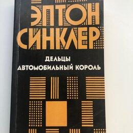 """Художественная литература - Книга Эптона Синклера """"Дельцы"""", """"Автомобильный король"""", 0"""