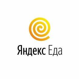 Курьеры - Курьер/Водитель Курьер к партнёру сервиса Яндекс.Еда, 0