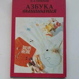 Дом, семья, досуг - Книга Азбука вышивания, 0