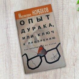 Медицина - Книга Норбеков опыт дурака или путь к прозрению, 0