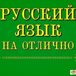 Репетиторы - Репетитор русский язык, 0
