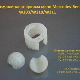 Трансмиссия  - Ремкомплкт кулисы Mercedes-Benz c203/W210/W211, 0