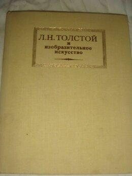 Искусство и культура - Лев Толстой и изобразительное искусство 1981 год, 0