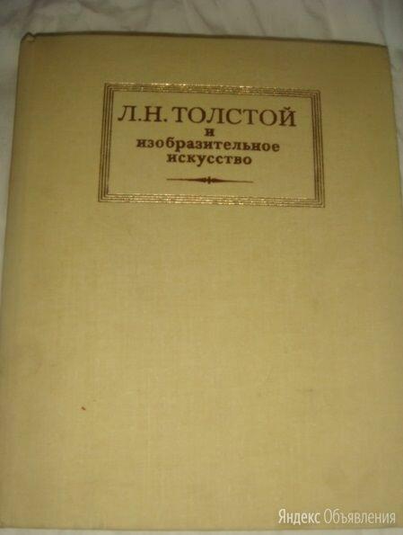 Лев Толстой и изобразительное искусство 1981 год по цене 1300₽ - Искусство и культура, фото 0