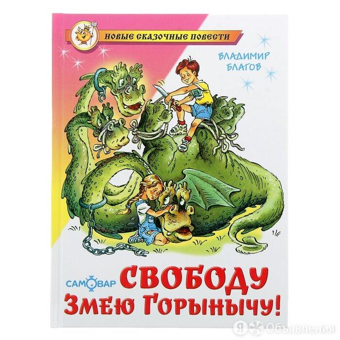 «Свободу Змею Горынычу!», Благов по цене 319₽ - Спорт, йога, фитнес, танцы, фото 0