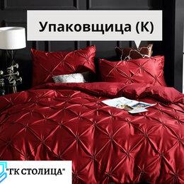 Упаковщики - Упаковщица постельного белья, 0