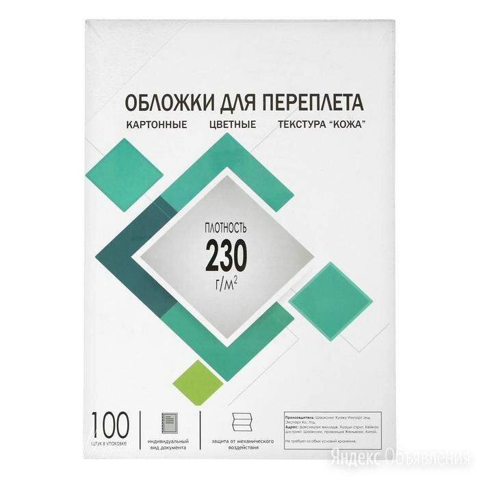Обложки А4 Гелеос 'Кожа' 230 г/м, белый картон, 100 л по цене 721₽ - Другое, фото 0