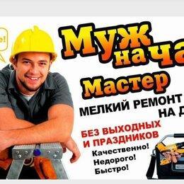 Архитектура, строительство и ремонт - Объявление муж на час/сантехник /, 0