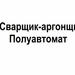 Сварщики - Сварщик-аргонщик/сварщик на полуавтомат, 0