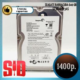 Жёсткие диски и SSD - Жесткий диск Seagate Barracuda 640 GB ST3640323AS, 0