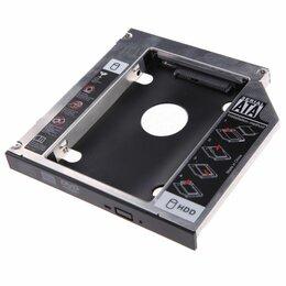 Аксессуары и запчасти для ноутбуков - Переходник SSD/HDD вместо DVD в ноутбук (12,7 мм), 0