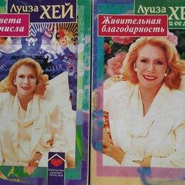 Астрология, магия, эзотерика - Книги Луизы Хей , 0