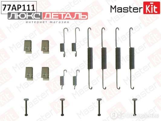 MASTERKIT 77AP111 Комплект установочный тормозных колодок  по цене 477₽ - Тормозная система , фото 0