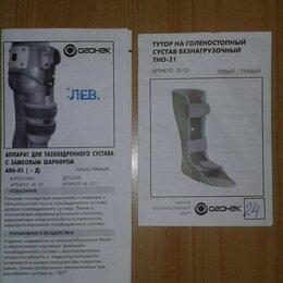 Приборы и аксессуары - Ортез на голеностопный сустав orlett has-301 инструкция, 0