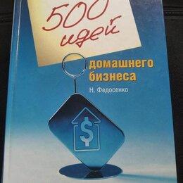 Бизнес и экономика - Книги 500 идеи домашнего бизнеса, 0
