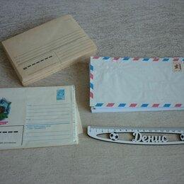 Конверты и почтовые карточки - Конверты почтовые, 0