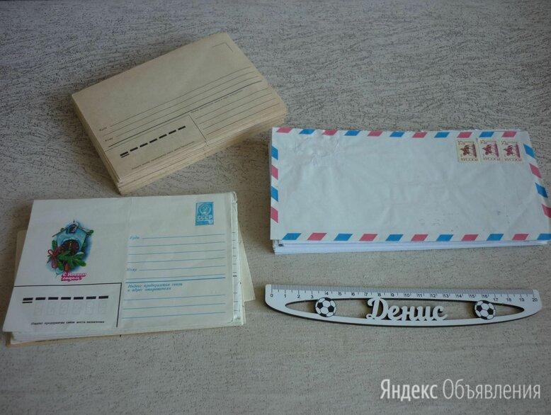 Конверты почтовые по цене даром - Конверты и почтовые карточки, фото 0