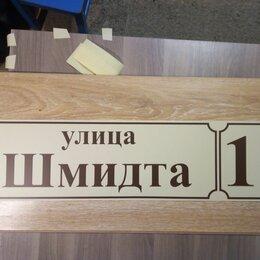 Таблички - Табличка с названием улицы и номером дома, 0