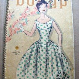 Журналы и газеты - Журнал мод Божур Лето 1957 , 0