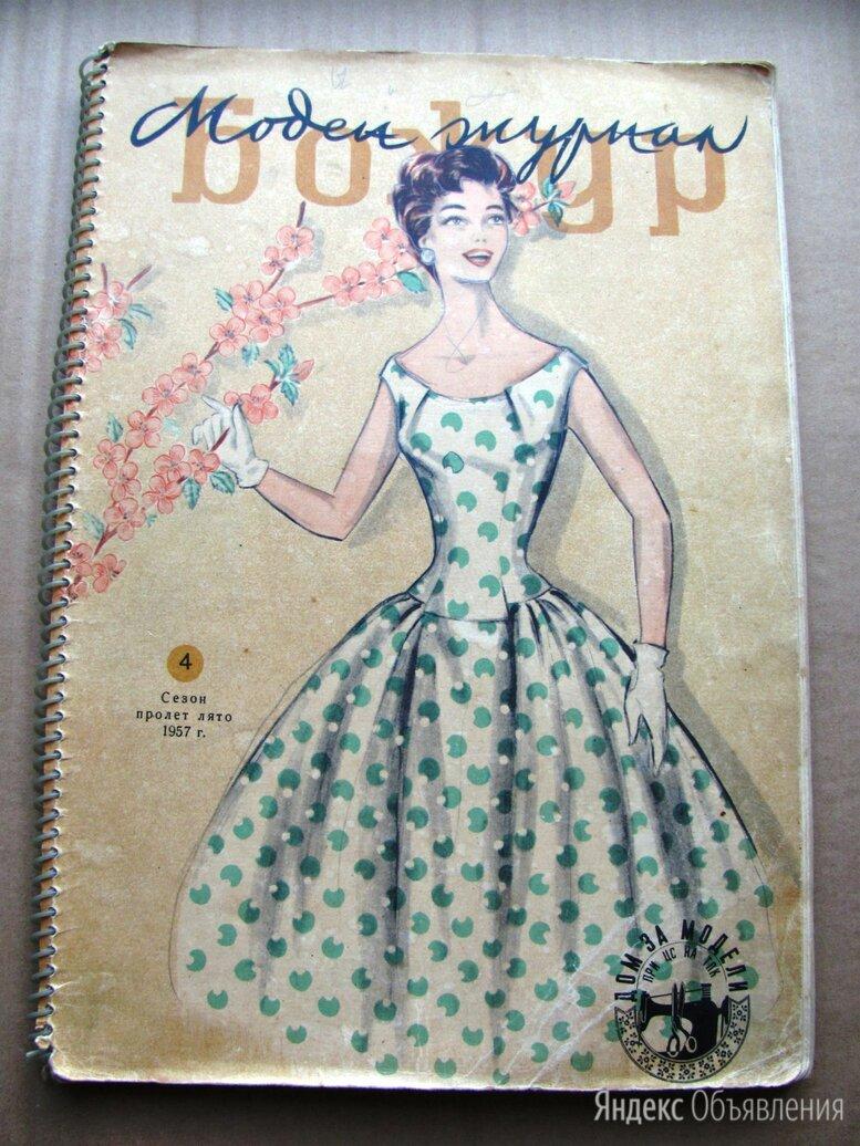 Журнал мод Божур Лето 1957  по цене 500₽ - Журналы и газеты, фото 0