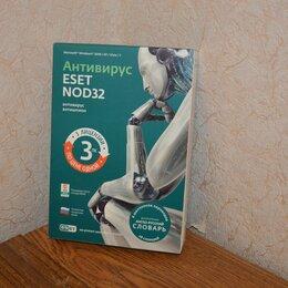 Программное обеспечение - Антивирус eset nod32 3 устройства привезу бесплатн, 0