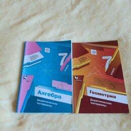 Учебные пособия - Дидактические материалы по алгебре и геометрии 7 класс мерзляк, 0